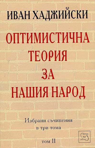 Оптимистична теория за нашия народ