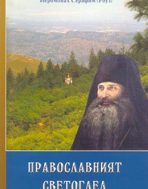 Православният светоглед