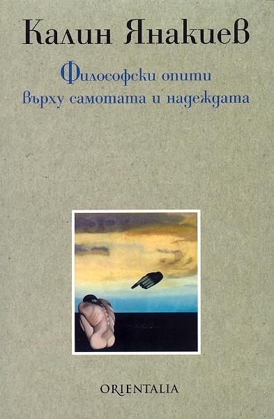 Философски опити върху самотата и надеждата