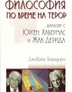 Философия по време на терор