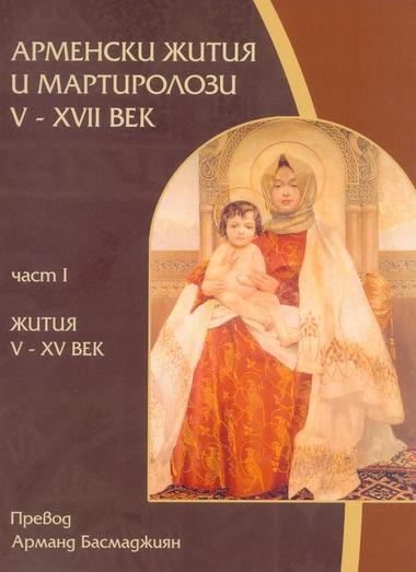 Арменски жития и мартиролози V – XVII век