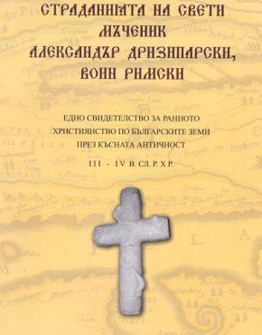 Страданията на свети мъченик Александър Дризипарски, воин Римски