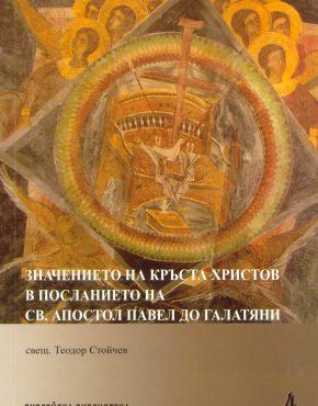 Значението на Кръста Христов в посланието на св. апостол Павел д