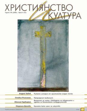 сп. Християнство и култура бр. 41