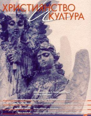 сп. Християнство и култура бр. 42