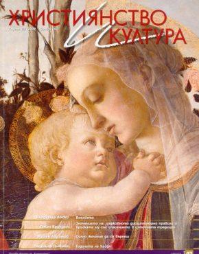 сп. Християнство и култура бр. 43