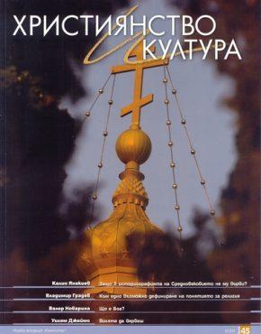 сп. Християнство и култура бр. 45