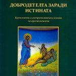 Екзистенциални измерения на вярата в творчеството на Ф. М. Досто