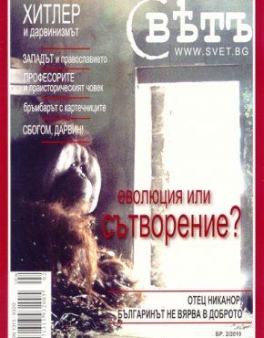 сп. Свет бр. 2/2010