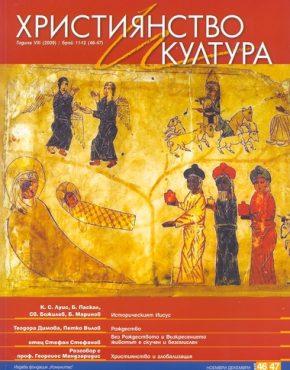 сп. Християнство и култура бр. 46-47