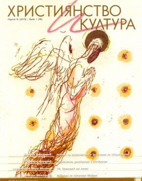 сп. Християнство и култура бр. 48