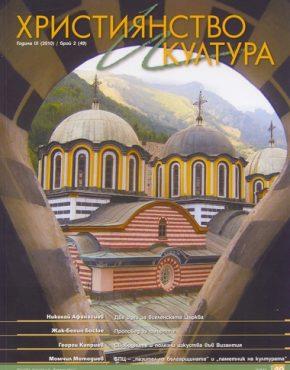 сп. Християнство и култура бр. 49