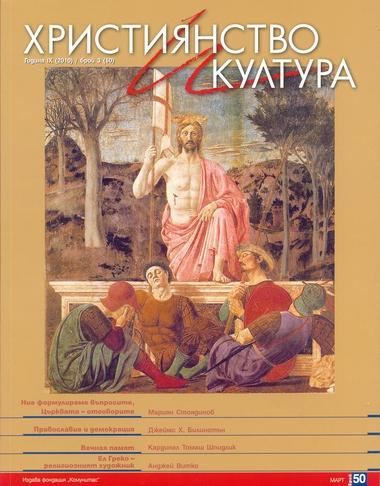 сп. Християнство и култура бр. 50
