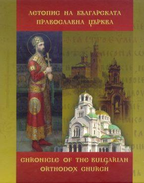 Летопис на Българската Православна Църква