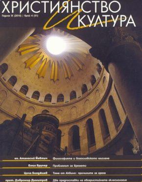 сп. Християнство и култура бр. 51