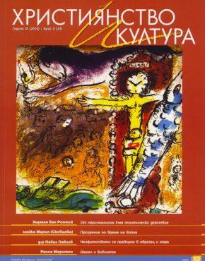 сп. Християнство и култура бр. 52