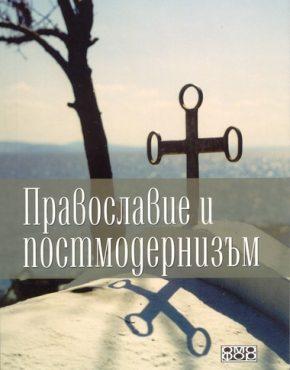 Православие и постмодернизъм