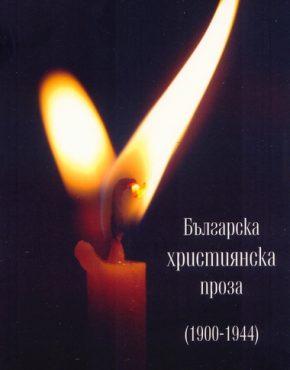 Българска християнска проза (1900-1944)