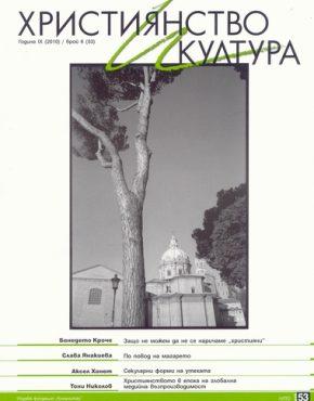 сп. Християнство и култура бр. 53