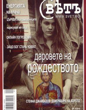 сп. Свет бр. 9/2010