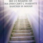 Пътят на Христос