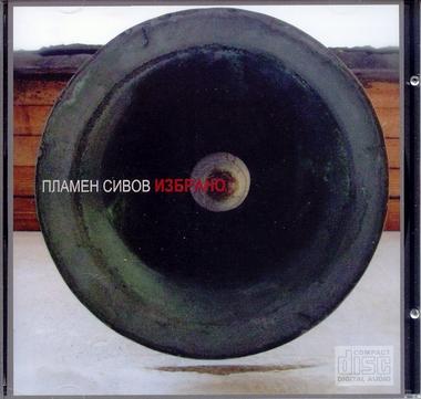 Избрано: акустична музика – CD