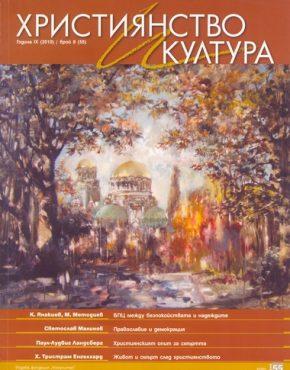 сп. Християнство и култура бр. 55