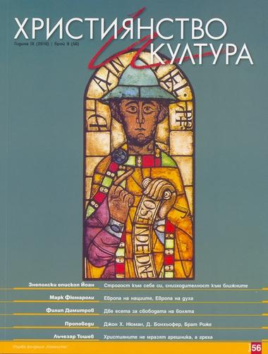 сп. Християнство и култура бр. 56