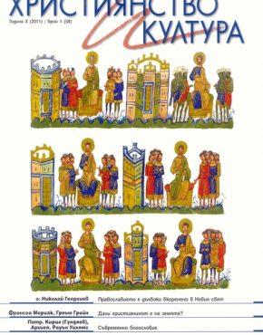 сп. Християнство и култура бр. 58