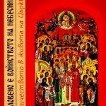 Християнска етика I том