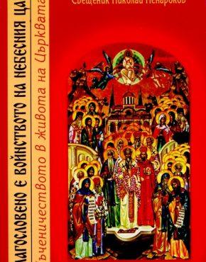 Мъченичеството в живота на Църквата