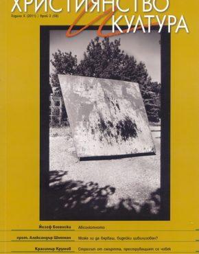 сп. Християнство и култура бр. 59