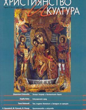 сп. Християнство и култура бр. 60