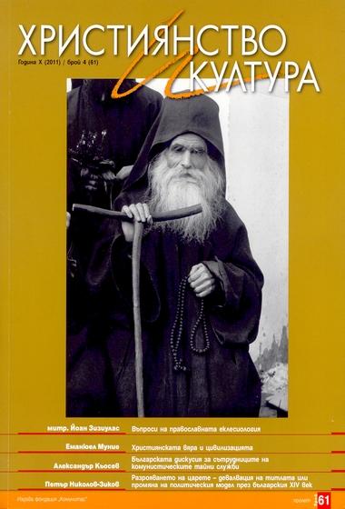 сп. Християнство и култура бр. 61