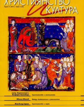 сп. Християнство и култура бр.62