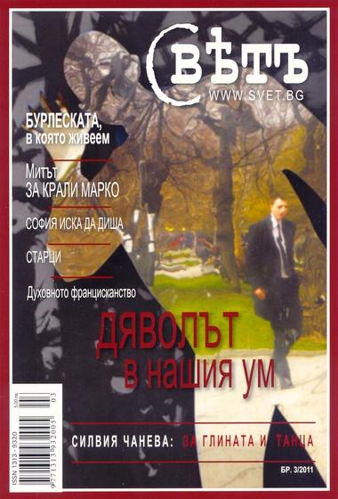 сп. Свет бр. 3/2011