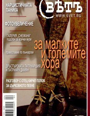 сп. Свет бр. 4/2011