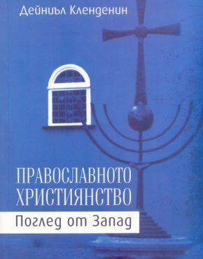 Православното Християнство