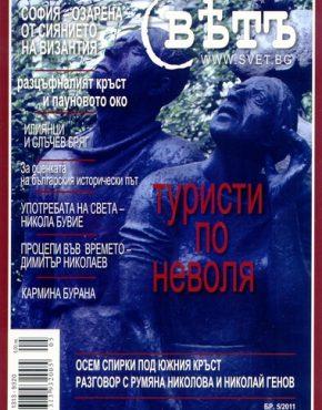 сп. Свет бр. 5/2011