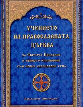 Учението на Православната Църква