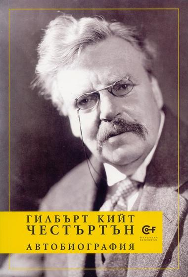Гилбърт Кийт Честъртън