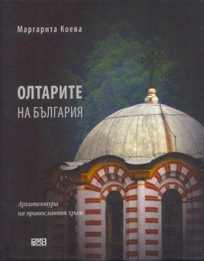 Олтарите на България