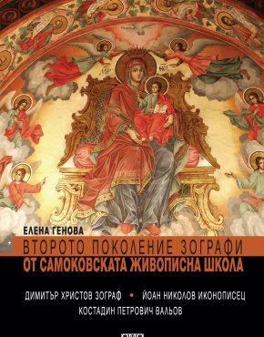 Второто поколение зографи от Самоковската живописна школа