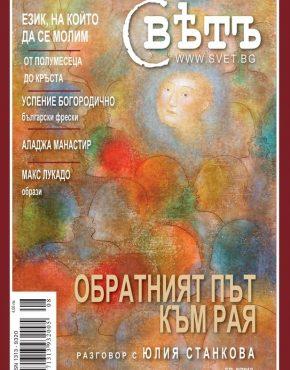 сп. Свет бр.8/2012