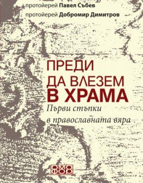 Преди да влезем в храма. Първи стъпки в православната вяра