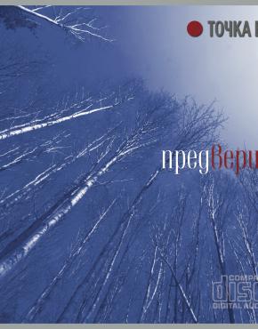 ПРЕДВЕРИЕ – CD