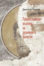 Православният възглед за душевните болести