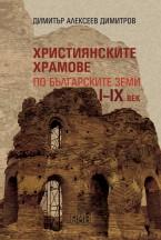 Християнските храмове по българските земи I-IXв.