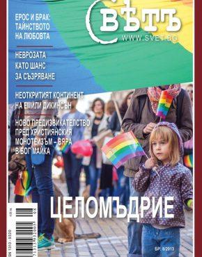 сп. Свет бр.8/2013