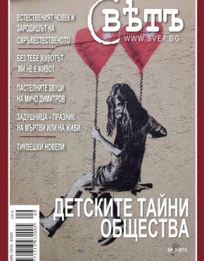 сп. Свет бр.9/2013